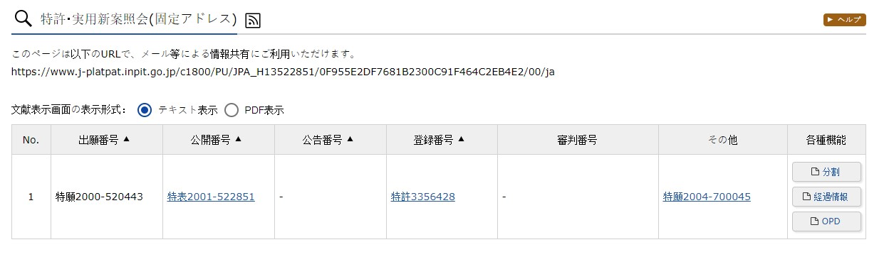 レビトラを日本国内からプライバシー厳守で購入する方法