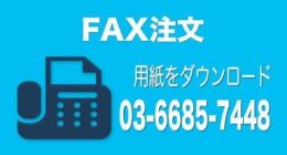 FAXオーダー