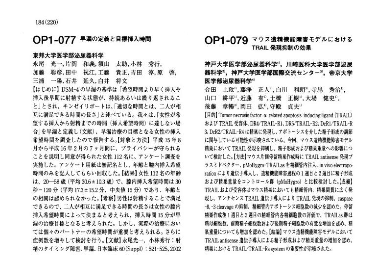 Japanese Urological Association